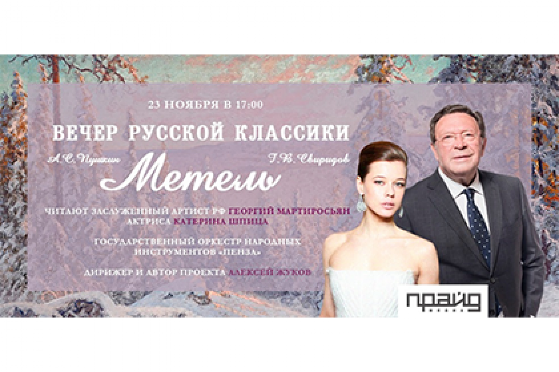 Вечер русской классики: Георгий Мартиросьян и Катерина Шпица 23.11 в усадьбе