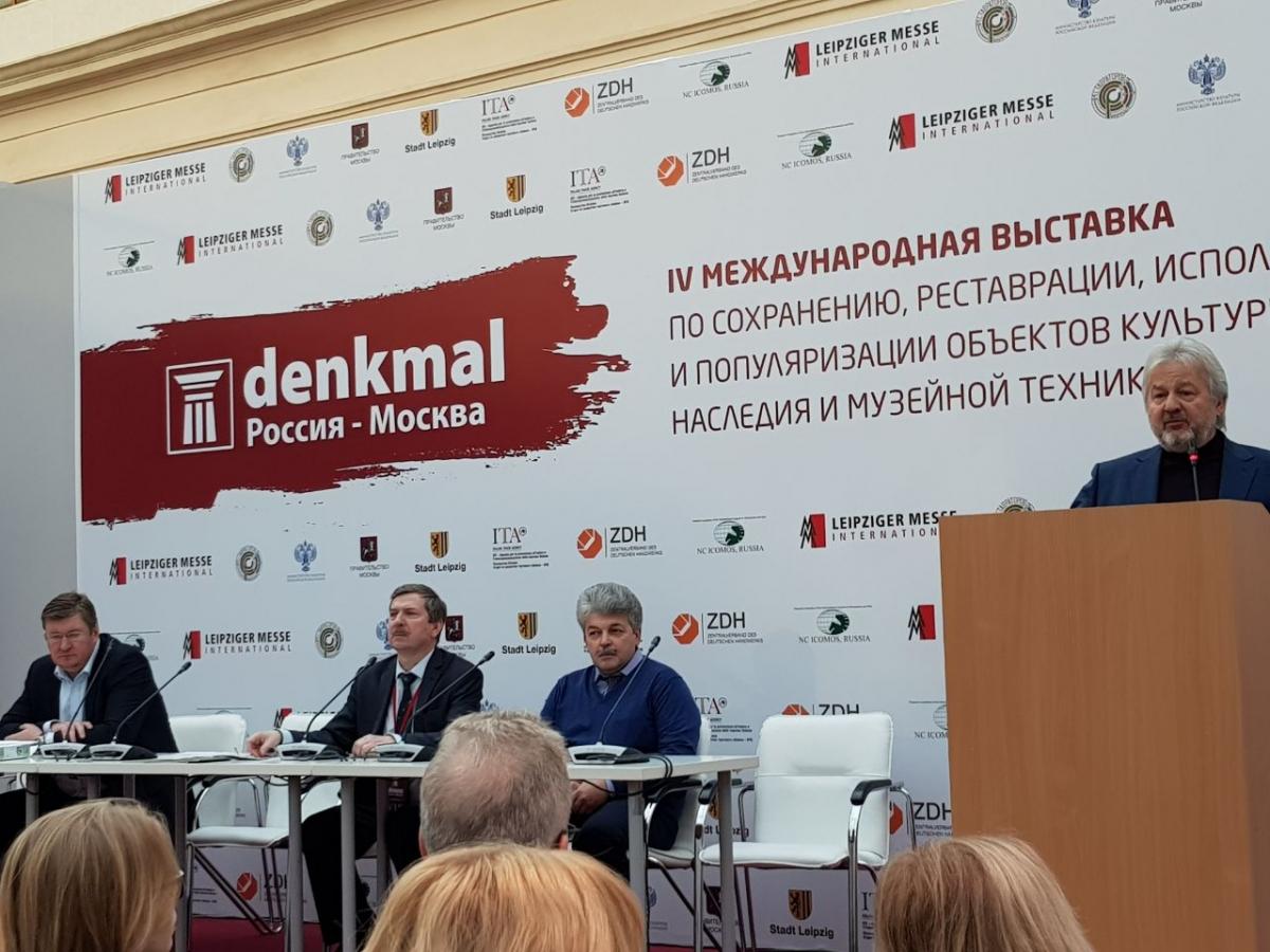 Участие фонда и ассоциации в выставке «Dеnkmal, Россия – Москва, 2017»