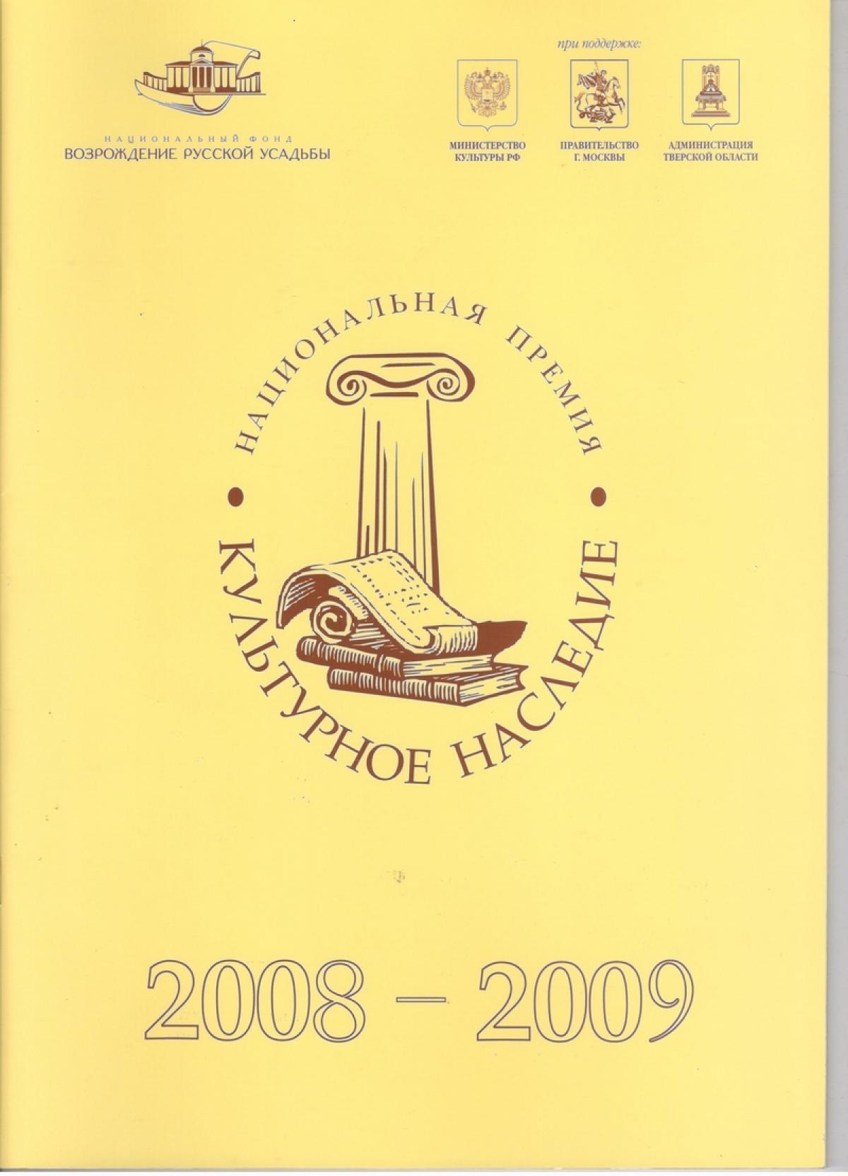 IV Национальная Премия «Культурное Наследие» 2009