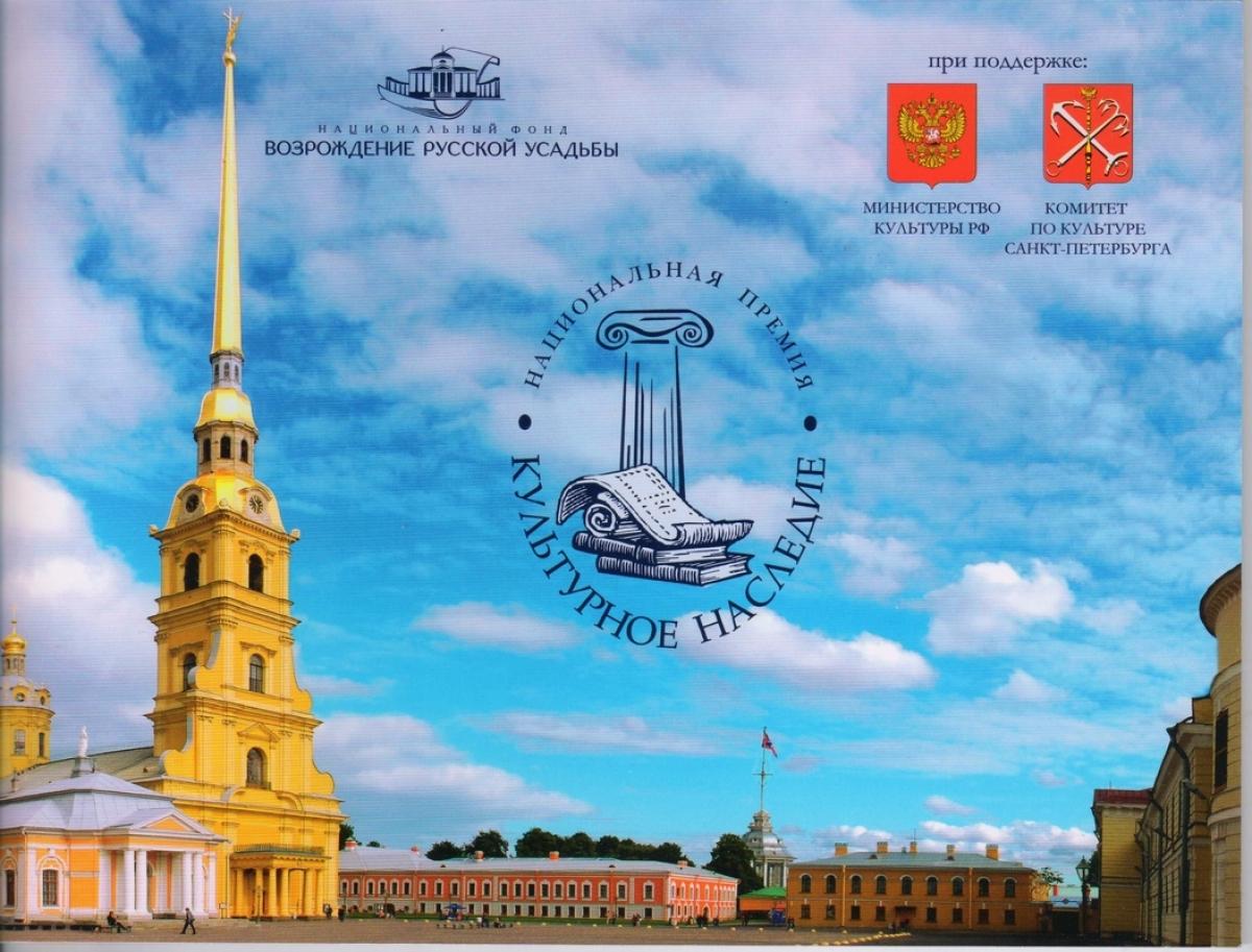 IX Национальная Премия  «Культурное Наследие» 2014