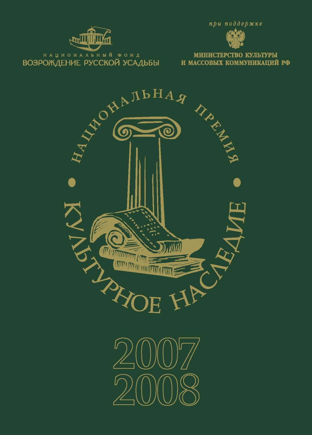 III Национальная Премия «Культурное Наследие» 2008
