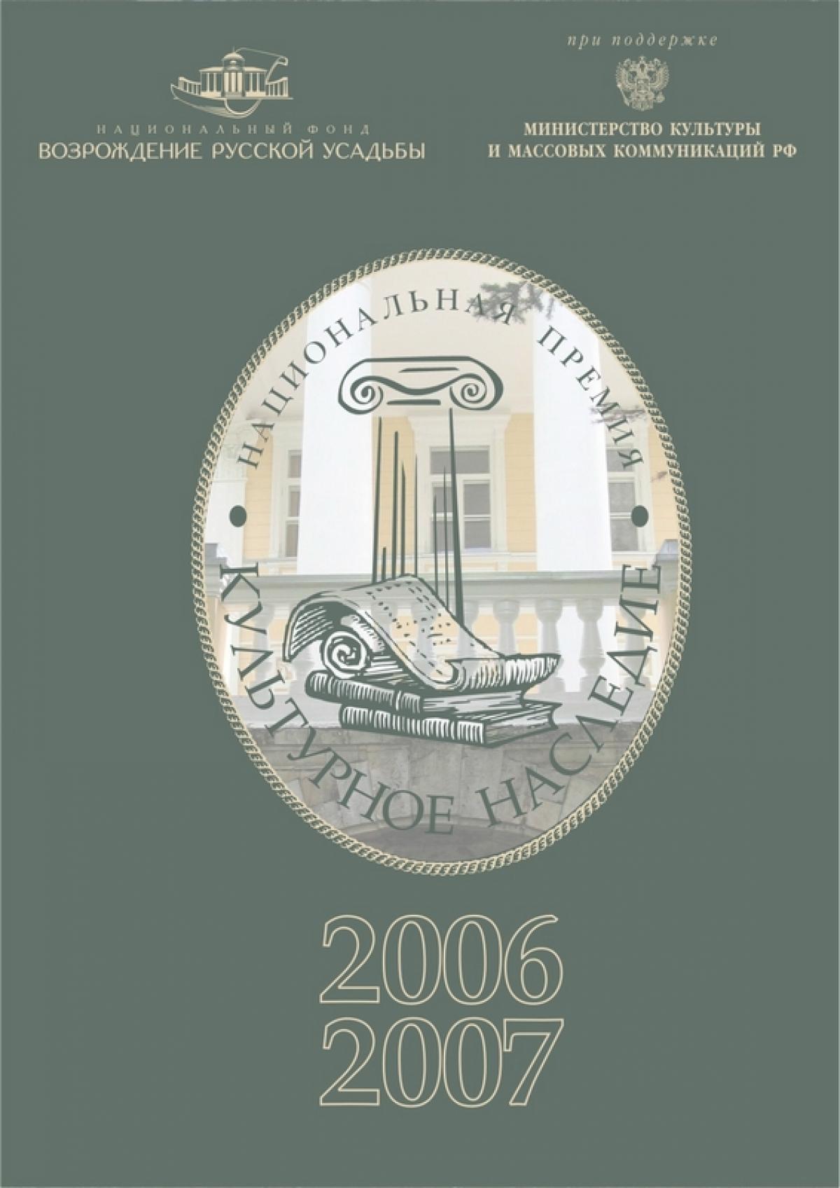 II Национальная Премия «Культурное Наследие» 2007