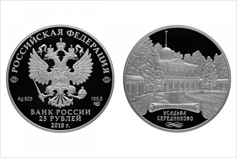 Банк России выпустил памятные монеты с изображением усадьбы Середниково и экспонатов Государственного музея Востока