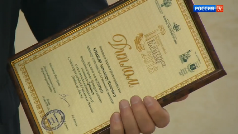 30 мая 2018 года в главном зале Общественной палаты Российской Федерации состоялась церемония награждения лауреатов XIII Национальной премии «Культурное наследие».