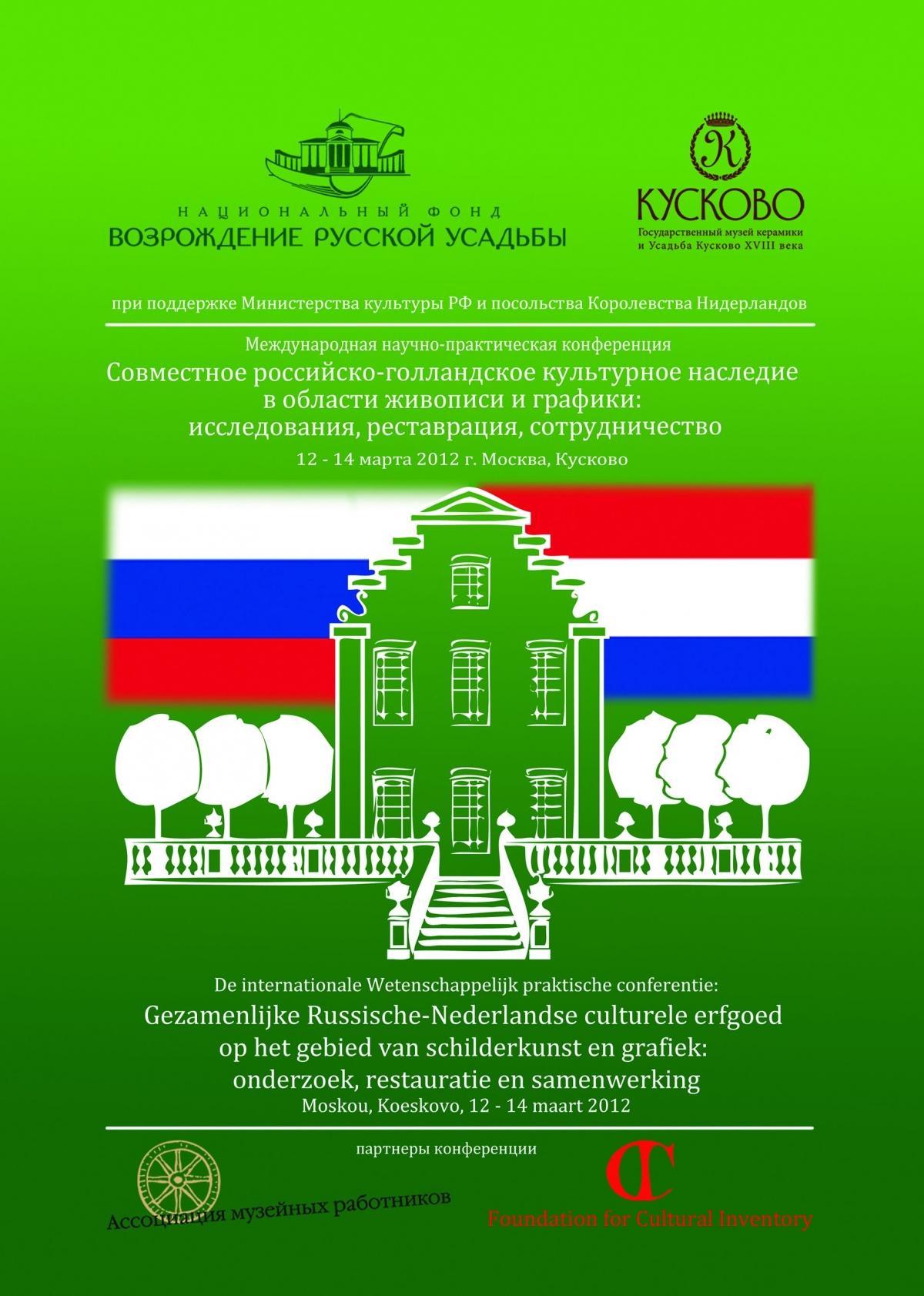 «Совместное российско-голландское культурное наследие в области живописи и графики»