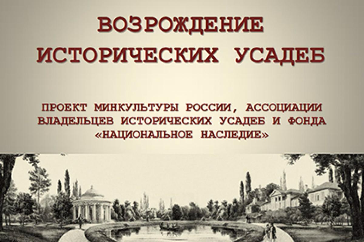 Выступление М.Ю. Лермонтова перед коллегией Минкультуры РФ, тема - Возрождение исторических усадеб