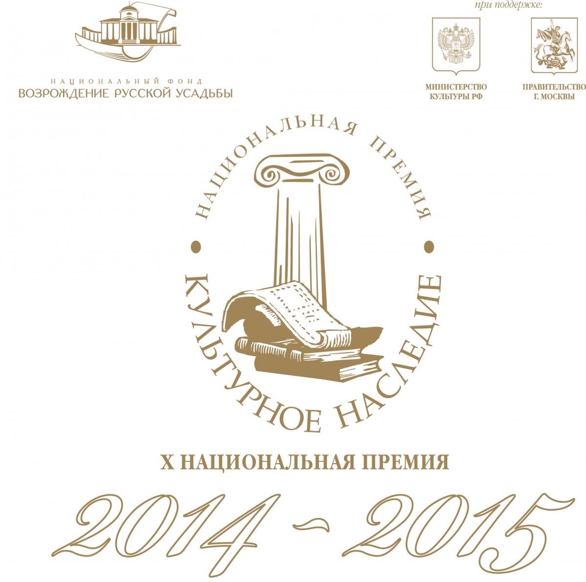 X Национальная Премия  «Культурное Наследие» 2015
